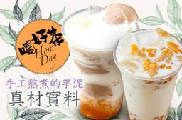 喝好茶 How Day 6.9折 平假日皆可抵用100元消費金額