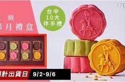 【法布甜】頂級彩月禮盒(8入/盒)