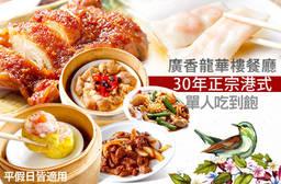 廣香龍華樓餐廳 8.9折 30年正宗港式單人吃到飽