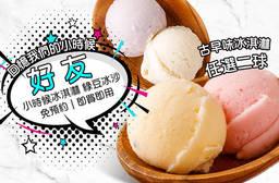 好友 小時候冰淇淋 綠豆冰沙 7.2折 古早味冰淇淋