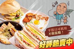 光頭早午餐屋BRUNCH 7.9折 平假日皆可抵用100元消費金額