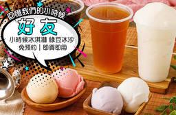好友 小時候冰淇淋 綠豆冰沙 8折 平假日皆可抵用100元消費金額
