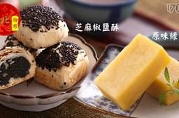 【台北御珍】原味綠豆黃禮盒(12入/盒)
