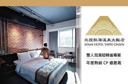 北投熱海溫泉大飯店 4.5折 雙人泡湯超精省專案‧年度熱銷CP值最高!