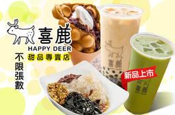 喜鹿甜品HAPPY DEER 7.9折 平假日可抵用100元消費金額