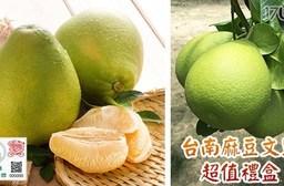 【中元普渡】好兄弟最愛台南麻豆文旦超值禮盒