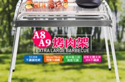 特大烤肉架SS304不鏽鋼(高度三段可調整),限時7.4折,請把握機會搶購!