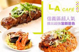 LA Café 5.5折 LA Café 招牌獨享套餐