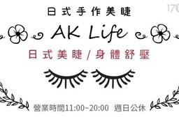 AK Life日式手作美睫-日式手作美睫/機能性身體紓壓