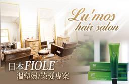 Lu'mos hair salon 2.3折 日本FIOLE溫塑燙/染髮專案 二選一(不分長短,特長髮過腰另計)