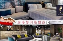 鈞怡大飯店-暑期平日只加300元x浪漫愛河高雄遊
