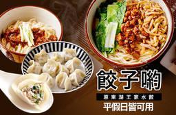 餃子樂_餃子喲 6.8折 A.饕客必吃的餃子單人套餐 / B.經典好吃的麵食單人套餐