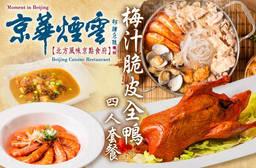 京華煙雲 5.7折 梅汁脆皮全鴨套餐
