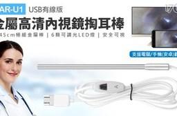 EAR-U1 USB有線版 金屬高清內視鏡掏耳棒