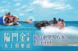 澎湖-隘門金沙灘水上俱樂部 5.6折 超特惠單人方案!假日可用