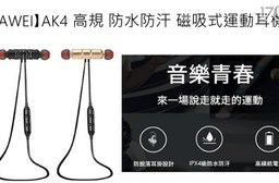 【AWEI】AK4 高規 防水防汗 磁吸式運動耳機