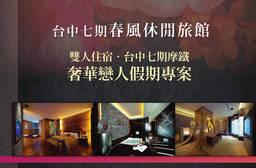 台中七期-春風休閒旅館 3折 雙人住宿,台中七期摩鐵.奢華戀人假期專案