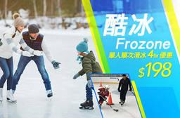 酷冰Frozone 6.6折 A.單人單次滑冰優惠套組/B.單人單次滑冰初體驗團體教學課程