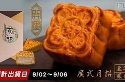 【開璽】廣式月餅禮盒(豆沙/鳳梨)2款 任選1盒 共