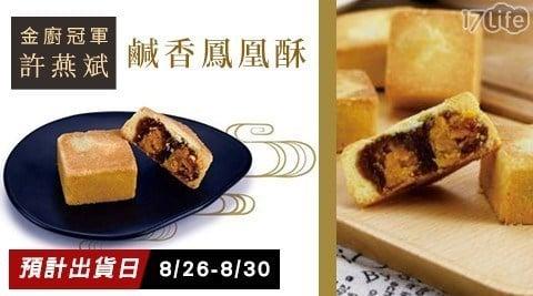 許燕斌鹹香鳳凰酥(8入/盒),1盒共
