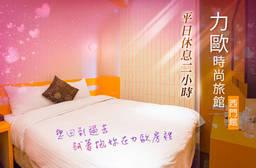 西門町-力歐時尚旅館(西門館) 7.1折 休息平日2H溫馨雙人房