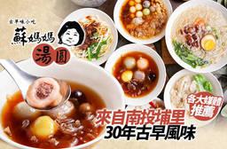 蘇媽媽湯圓(台北通化店) 7.9折 平假日皆可抵用100元消費金額