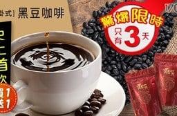 買一送一組【寶島咖啡】濾掛式有機黑豆咖啡10袋