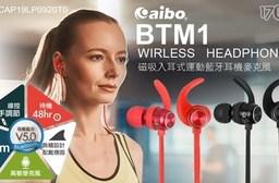 【福利網獨享】aibo入耳磁吸式 藍牙V5.0運動耳機麥克風