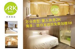 台北-方舟旅店(長安復興館) 6.6折 平日休息2H