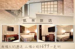 台北-凱林旅店 5.6折 休息3H(標準/雅緻)雙人房平假日皆可