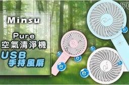 【買一送一】Minsu Pure空氣清淨機USB手持風扇 共