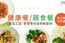 【買四送四-原味時代】健康調理餐/美味蔬食餐 多種口味任選
