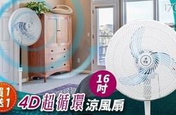 【買一送一】勳風16吋超循環涼風扇HF-B1660共