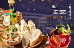 一點酒意酒食劇場1.91 6.6折 平假日可抵用300元消費金額