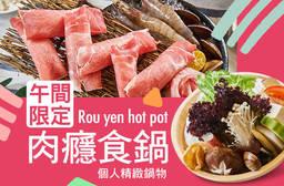 肉癮食鍋 7.7折 午間限定超值人氣鍋物套餐