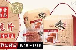 【唯豐肉鬆】綜合脆片禮盒(6入組)一盒,共