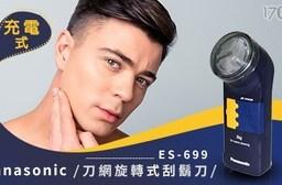 【Panasonic國際牌】 刀網旋轉式刮鬍刀 ES-699