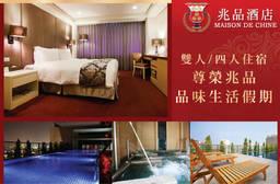 台中-兆品酒店 3.1折 雙人/四人住宿方案,尊榮兆品品味生活假期