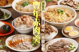 豐年赤肉羹(新莊店) 8折 平假日皆可抵用100元消費金額