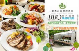 桃園-東森山林渡假酒店 8.4折 BBQ碳火燒烤晚餐吃到飽