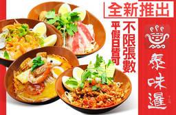 泰味暹泰式小吃店 7.3折 平假日皆可抵用150元消費金額