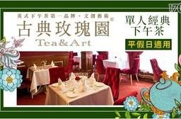 【古典玫瑰園】小王子經典下午茶單人套餐