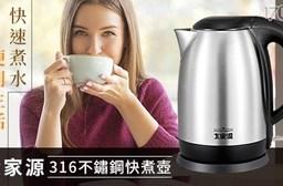 【大家源】2公升316不鏽鋼快煮壺TCY-262001
