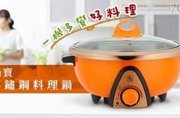 【鍋寶】5L分離式不鏽鋼料理鍋 SEC-520-D