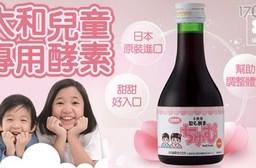 【大和酵素】兒童專用原液酵素(180ml)