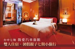 台中七期-簡愛汽車旅館(惠來館) 2.1折 雙人住宿,暑假親子七期小旅行