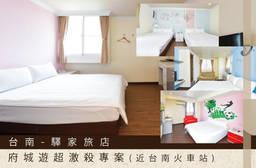 台南-驛家旅店 3.3折 雙人/四人府城遊超激殺專案(近台南火車站)