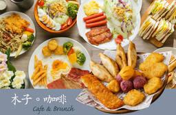 木子咖啡早午餐 6.9折 平假日皆可抵用100元消費金額