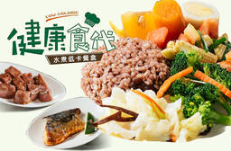 健康食代-水煮低卡餐盒 7.3折 平假日皆可抵用100元消費金額