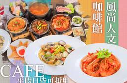 風尚人文咖啡館(忠明店) 7.9折 平假日皆可抵用400元消費金額